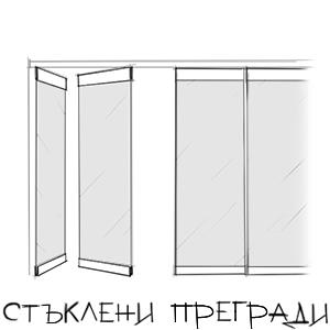 Стъклени врати изработка и монтаж от Bacca