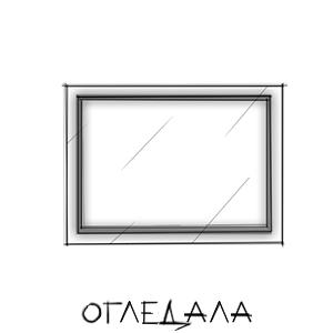 Огледала по поръчка и лед огледала