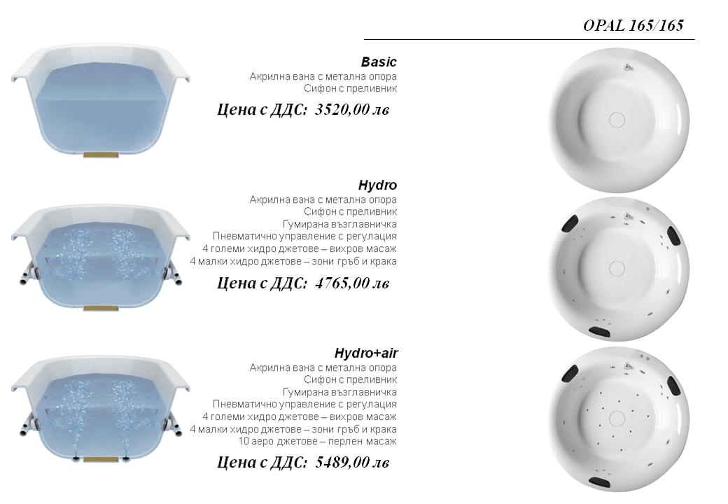 Opal 165×165
